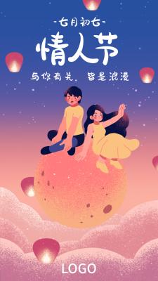 红色创意温馨插画七夕手机海报设计