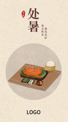 24节气中式食物处暑手机海报设计