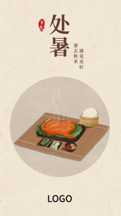 24節氣中式食物處暑手機海報設計