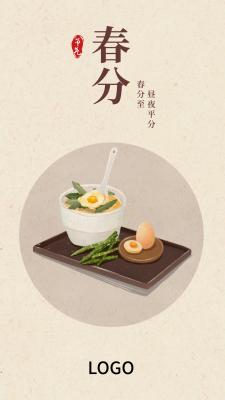24节气中式食物春分手机海报设计