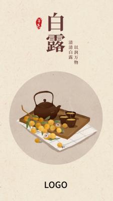 24节气中式食物白露手机海报设计