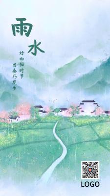 手绘插画24节气雨水手机海报设计