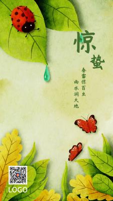 手绘插画24节气惊蛰手机海报设计