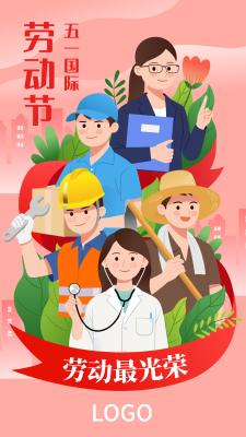 粉色手绘卡通人物五一劳动节手机海报设计