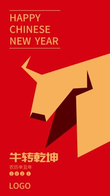 牛年春节手机海报设计