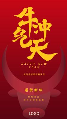 简约高级新年公司祝福海报设计