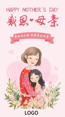 粉色温馨插画母亲节手机海报设计