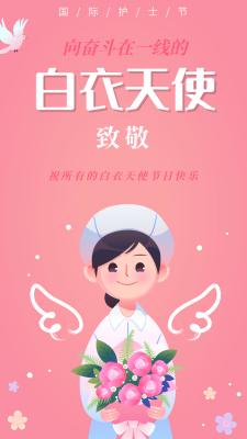 粉色卡通插画国际护士节手机海报设计