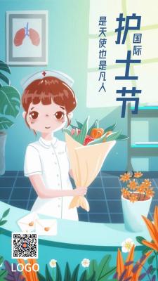 绿色清新可爱插画护士节手机海报设计