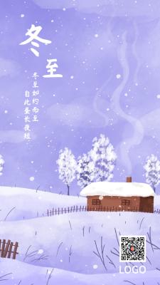 手绘插画24节气冬至手机海报设计