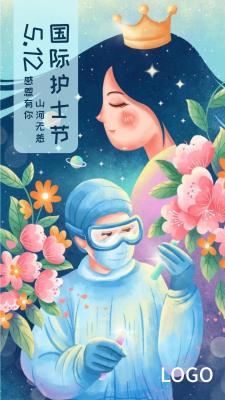 绿色创意插画国际护士节手机海报设计
