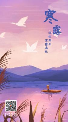 手绘插画24节气寒露手机海报设计