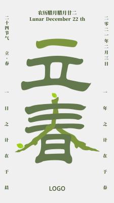 绿色创意文艺二十四节气立春手机海报设计
