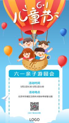 蓝色卡通热气球六一儿童节亲子游园会手机海报设计