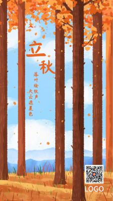 手绘插画24节气立秋手机海报设计