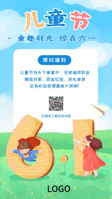 绿色清新卡通儿童节促销活动节日手机海报设计