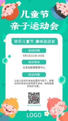绿色简约六一儿童节促销活动手机海报设计