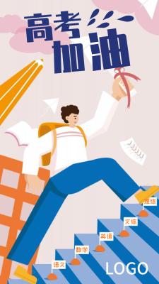 蓝色简约人物插画高考教育手机海报设计