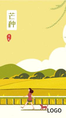 绿色手绘插画24节气芒种手机海报设计
