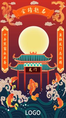 红色创意中式高考锦鲤手机海报设计