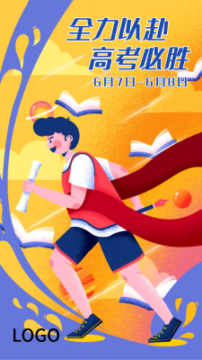 黄色创意插画高考倒计时手机海报设计