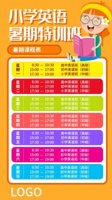 橙色创意卡通插画教育培训手机海报设计