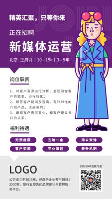 紫色简约实用招聘主题手机海报设计