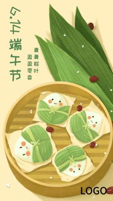 绿色清新文艺端午节手机海报设计
