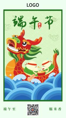 绿色中国风端午节手机海报设计