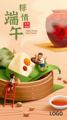 清新文艺端午节手机海报设计