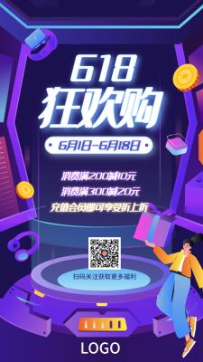紫色创意酷炫618促销活动手机海报设计