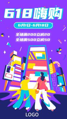 紫色创意插画618促销活动手机海报设计