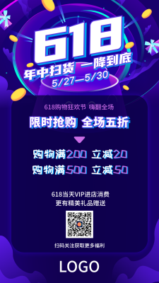 紫色创意酷炫618年中促销手机海报设计