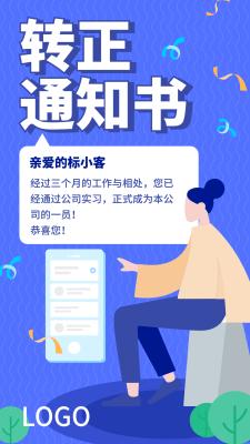 蓝色扁平简约插画员工转正通知手机海报设计