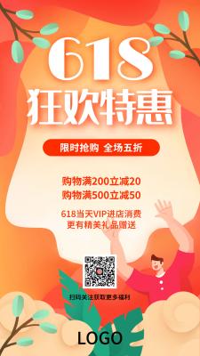 红色活泼喜庆618促销手机海报设计