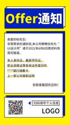 黄色简约商务入职通知手机海报设计