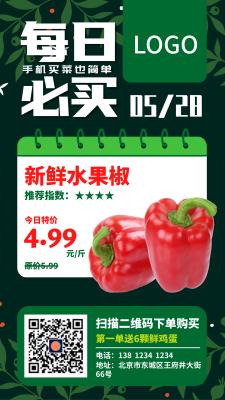 绿色创意扁平超市促销手机海报设计