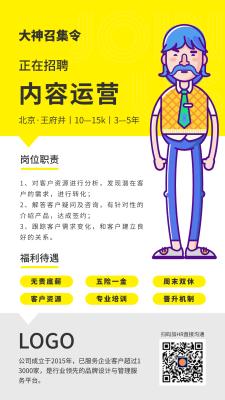 黄色简约实用招聘主题手机海报设计