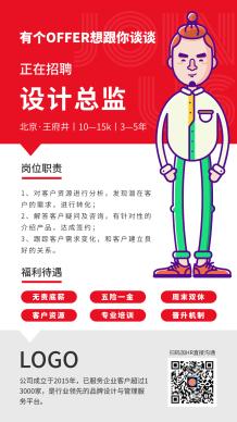 红色简约实用招聘主题手机海报设计