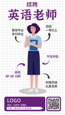 紫色创意卡通招聘手机海报设计