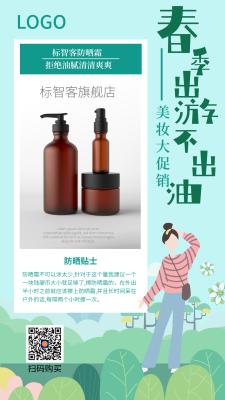 绿色春季化妆品促销手机海报设计