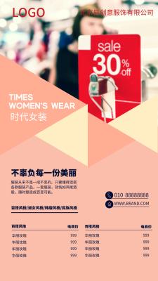 文艺清新女装产品宣传销售海报设计