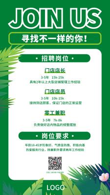 绿色文艺清新招聘手机海报设计