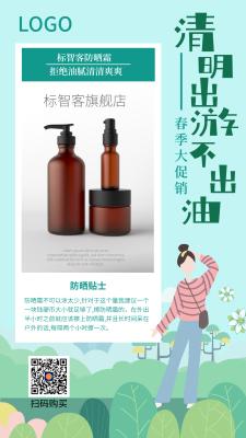 绿色清明节化妆品促销手机海报设计