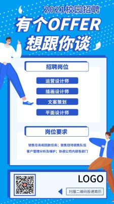 蓝色创意活泼简约招聘手机海报设计