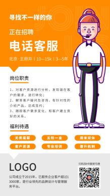 橙色插画人物简约实用招聘主题手机海报设计
