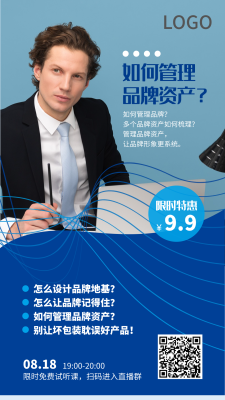 蓝色商务企业品牌资产管理课程直播宣传海报设计