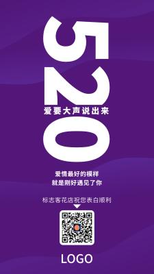 紫色简约520手机海报设计