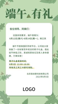 绿色文艺清新端午节通知手机海报设计