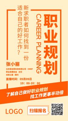 橙色方框职业规划直播课程宣传海报设计
